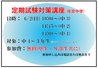 テスト対策講座2019-6月.png